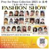 【塩田みう】【永田愛実】「Pray for Pece Collction 2021 in 長崎」出演